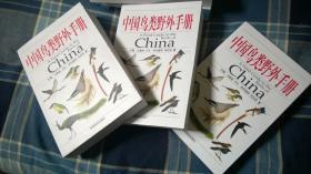 正版现货 中国鸟类野外手册
