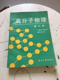 高分子物理 修订版