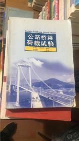 公路桥梁荷载试验