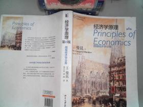 经济学原理:微观经济学分册(第6版)有笔迹水迹
