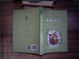 亲近母语·经典童书阅读指导版:柳林风声