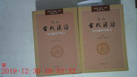 王力古代汉语 同步辅导与练习 上下册