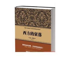【超值特价】尼尔·弗格森经典系列:西方的衰落 中信出版社图书 畅销 正版