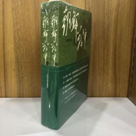 正版 朝鲜战争:大字版(修订版)(共2册) 王树增 人民文学出版社