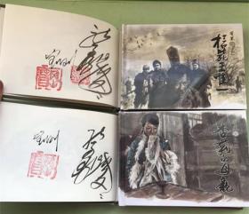 【签名本】连环画苦菜花 1.2集 50开小精装 张子明画