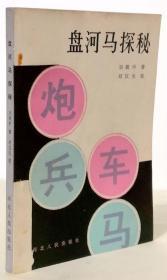 盘河马探秘【正版原版 1986年一版一印】