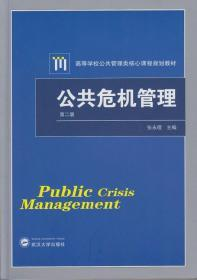 公共危机管理(第二版)/高等学校公共管理类核心课程规划教材