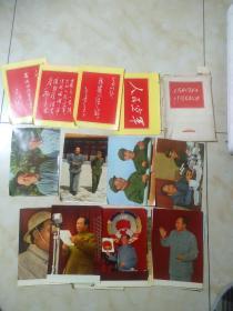 毛泽东16开活页,题词4张,毛林四张共计40张