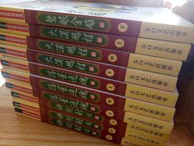 萧瑟武侠精品糸列,太白文艺出版社共有46册
