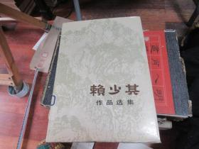 精品画册:赖少其作品选集(1983年初版)