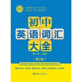 初中英语词汇大全第2版 正版 徐广联 9787562837831