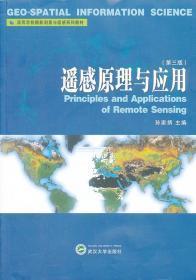 正版二手 遥感原理与应用 第三版 孙家抦 武汉大学 9787307107618