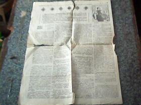 老报纸--《人民日报》1978.2、17(报告文学:哥德巴赫猜想)