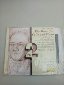 贝多芬大提琴与钢琴奏鸣曲富尼埃肯普夫2CD【光盘测试过售出概不退换】