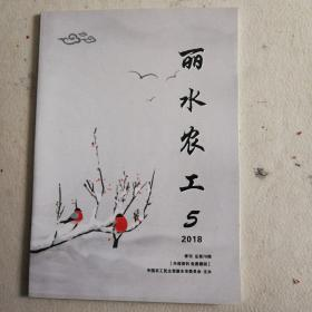 丽水农工(2018第5期)