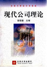 北京大学经济类教材.现代公司理论
