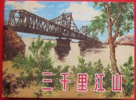 三千里江山   上美大精