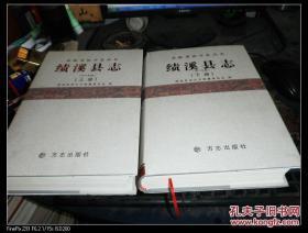 绩溪县志 2011年版 上下册全 随书附光盘 16开精装+护套
