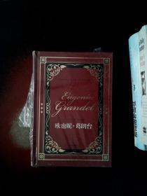 欧也妮·葛朗台/世界经典文学名著名家典译书系