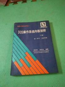 DOS操作系统内核剖析 下册 第一部分 文件系统