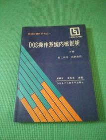 DOS操作系统内核剖析下册