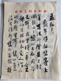 孟伟哉旧藏:著名画家 何山 毛笔信札一通2页