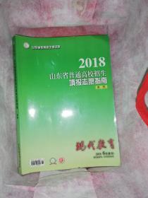 2018山东省普通高校招生填报志愿指南(本科)