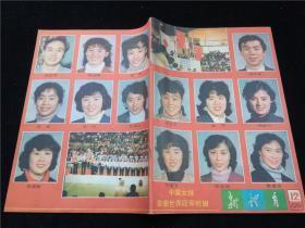 新体育(1981.12)中国女排荣获世界冠军特辑