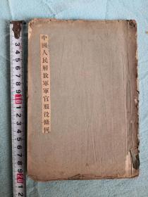 中国人民解放军军官服役条例剪报