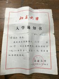 李高全 1987年 北京大学招生办公室颁发 《入学通知书》 1件 (背有入学须知)