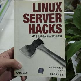 LINUX SERVER HACKS——100个业界最尖端的技巧和工具