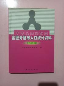 中华人民共和国全国分县市人口统计资料(2009年)正版无笔记
