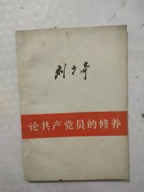 刘少奇 论共产党员的修养