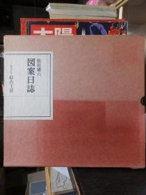 图案日志 松田权六 1977年 日本漆艺 大16开 综合工房