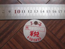 1998年上海自行车税牌好品