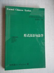 形式汉语句法学 [16K----39]