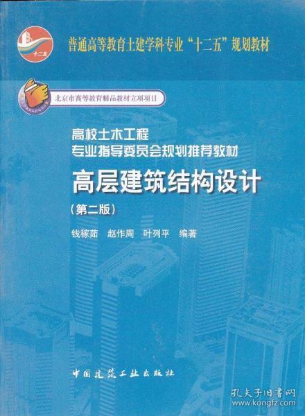高层建筑结构设计(第二版)