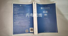 民法(第七版) (新编21世纪法学系列教材).