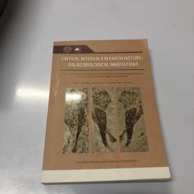 地球历史的关键时期与古生物革新:第二届中德古生物学国际会议论文摘要集(英文)