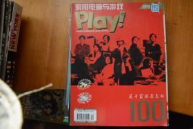 《家用电脑与游戏》2002.12  百期纪念号