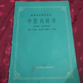 中医内科学(供中医.针灸专业用)