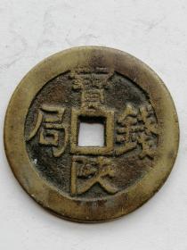 珍稀古币,铜币【】保真特价C05【】