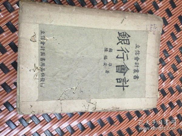 银行会计 (立信会计丛书 中华民国三十七年)