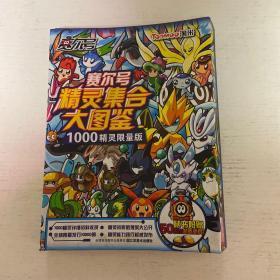 《赛尔号精灵集合大图鉴1000精灵限量版》