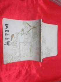 李白和杜甫(连环画)    【24开】