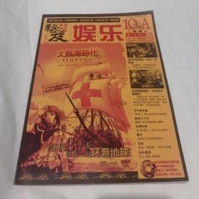 网络游戏秘笈2006年10月(A)上半月刊(附光盘一张)