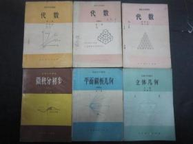 80年代老课本:人教版高中数学课本教材教科书全套6本甲种本 【83-85版】