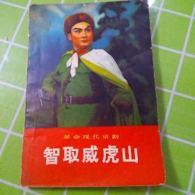 革命现代京剧《智取威虎山》(剧本)