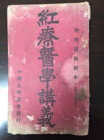 民国物理医术秘本,医书名医藏书,红疗医学讲义