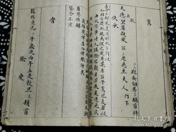 清代晚期书法真迹手抄帖式尺牍文范